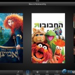 Apple iTunes Movies Israel