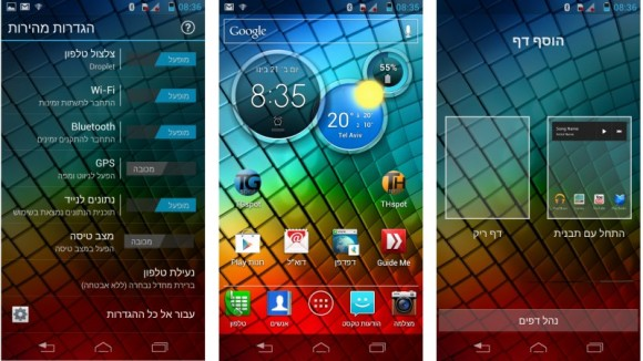 Motorola Razr i home screen
