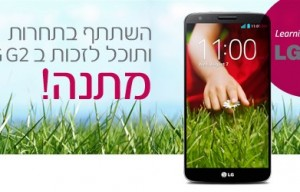 תחרות Learning from you: מכשיר LG G2 במתנה
